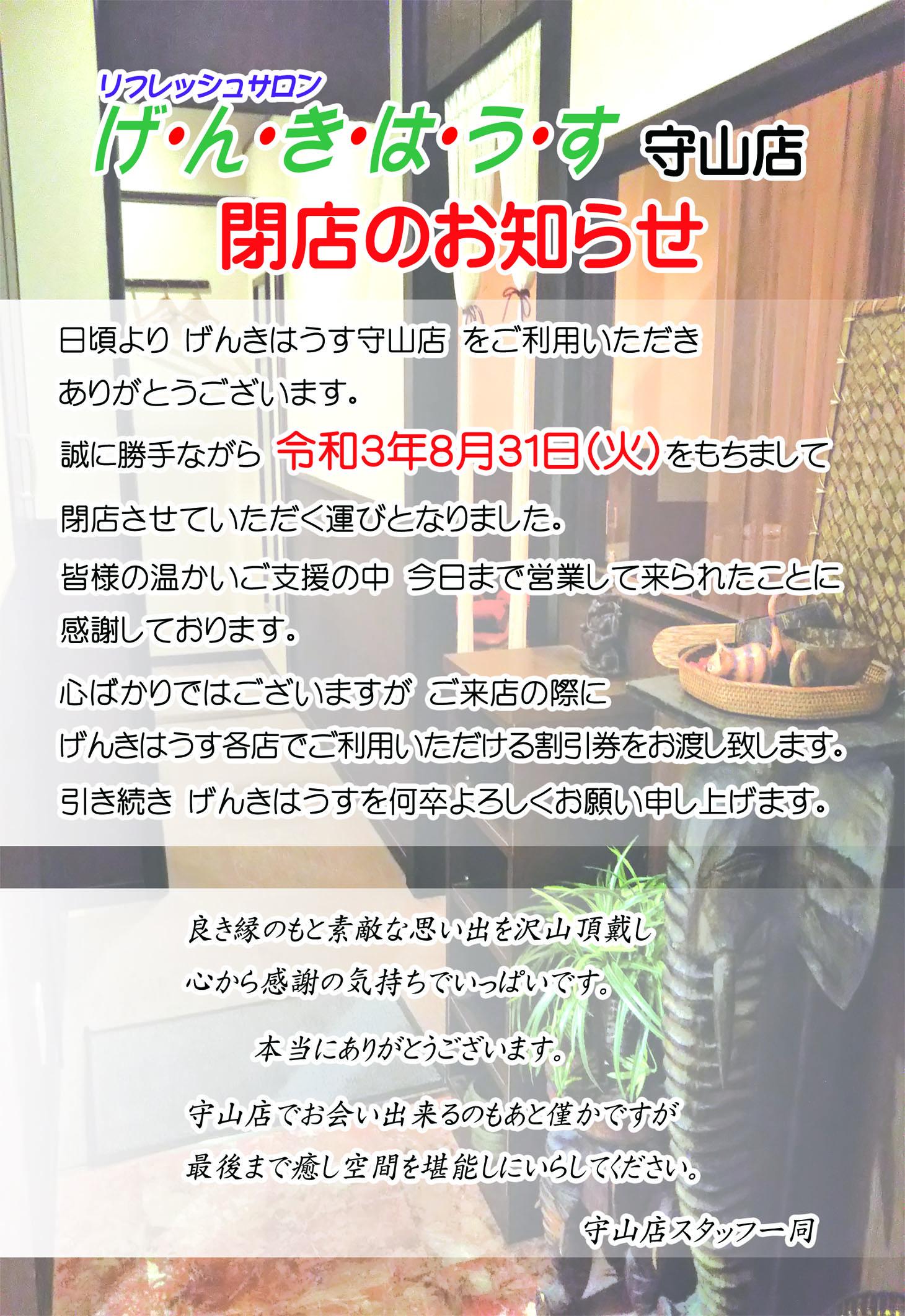 守山店 閉店のお知らせ